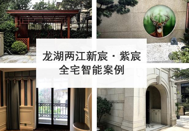 龙湖两江新宸·紫宸全宅智能案例
