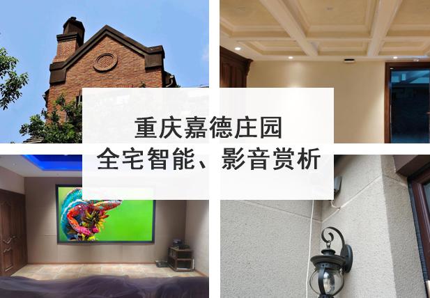 重庆嘉德庄园全宅智能、影音赏析